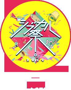 2014年シブカル祭フォトギャラリー