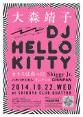 「シブカル音楽祭。2014」@渋谷クラブクアトロ チケット一般販売中!!の写真
