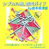 シブカル祭。音声ガイド by倉本美津留