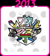 2013年のシブカル祭