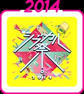 2014年のシブカル祭