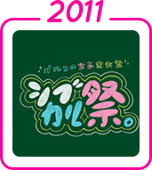 2011年のシブカル祭
