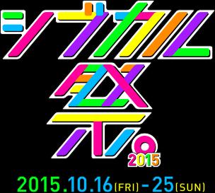 シブカル祭 2015.10.16[fri] - 10.25[sun]