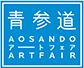 青参道 AOSANDO アートフェア ART FAIR