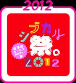 2012年シブカル祭フォトギャラリー