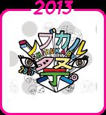 2013年シブカル祭フォトギャラリー