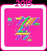 2015年シブカル祭フォトギャラリー