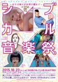 10/23(金)「シブカル音楽祭。〜女子が唄えば世界が踊る!?〜」 出演者決定!