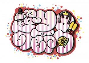 アートな雛祭り 「超-YO!! の節句」 が出現!の写真