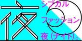 10/17(土)「シブカルファッション夜(ナイト)。」追加情報公開の写真