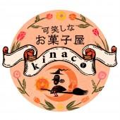 可笑しなお菓子屋 kinacoの写真