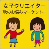 女子クリエイター秋のお悩みマーケット! @パルコミュージアムの写真