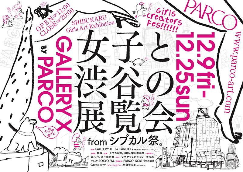 女子と渋谷の作品展 from シブカル祭。~SHIBUKARU Girls Art Exhibition~