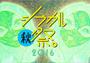 『シブカル〈秋〉祭。2016』幸洋子.「シブヤで会いましょう!」(15秒)のサムネイル画像